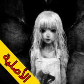 """لعبة مريم المخيفة """"الأصلية"""" 1.0"""