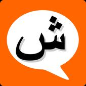 Arab Chat 1.0