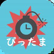 ぴったま~空き時間にぴったり♪ストップウォッチゲーム~ 0.0.1