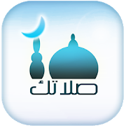 صلاتك Salatuk (Prayer time) 2.2.83