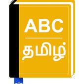 Tamil Dictionary