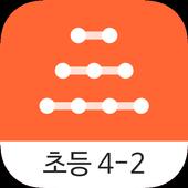 초등수학 개념익히기: 초4-2 1.0.29