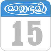 Mathrubhumi Calendar 2015 1