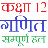 Class 11 Maths Notes & Solutions (in hindi) 1 3 APK Download