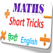 Top 49 Apps Similar to Rakesh Yadav Class Notes of Maths in Hindi
