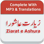 Top 49 Apps Similar to Ziarat Imam Hussain A S