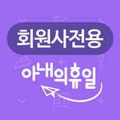아내의휴일[회원사용]-회원사 전용 구인신청 관리 앱 1.2.6