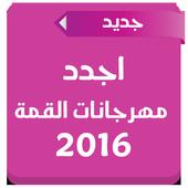 اجدد مهرجانات القمة 2016 2.0