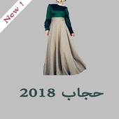 حجاب للمحجبات 2018 50.0
