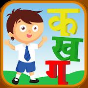 Hindi Varnmala Kids 1.0.9