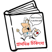 FirstAid-Bengali 3.0