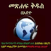 Ethiopian Bible Radio Mezmur 1.0.0