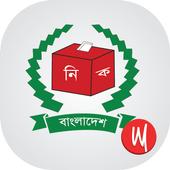 Bangladesh National ID 1.2