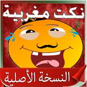 Nokat Maghribia Darija offline 5.018