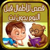 com.med2appez.kids_stories 2.0