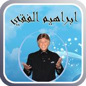 محاضرات الدكتور ابراهيم الفقي 4.2.1.1