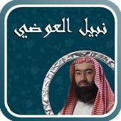 محاضرات الشيخ نبيل العوضي 4.2.1.2