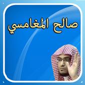 محاضرات الشيخ صالح المغامسي 4.2.1.1