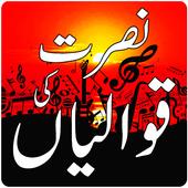 naatia qawali mp3