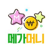 메가머니 - 문화상품권 리워드앱 용돈버는앱 1.0.2