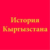 История Кыргызстана 1.0