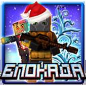 Блокада 3D - New year releaseKiladaAction