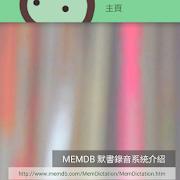MemDB 默書易 1.7