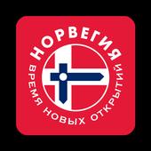 Норвегия: время новых открытий с АСЖ 4.5.0