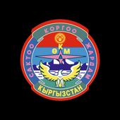 МЧС Кыргызстана 1.0.1