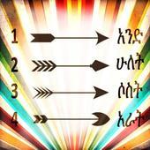 Amharic Numbers Converter 1.1