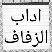 com.metraq.book.ar.adabalzfaffyalsunah 2.02