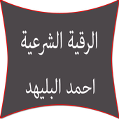 com.metraq.roqyah.alblyhed 1.02