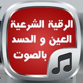 رقية المعيقلي بالصوت - بدون نتbouazaneMusic & Audio