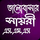 ভালোবাসার শায়রী 8.0