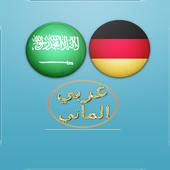 com.mielvin.arabic.german.translator.dict 1.0