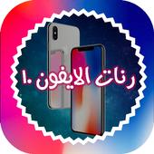 com.milodix.ranat_hatif 7.0