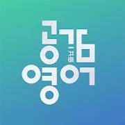 공감 영단어 - 이명학 수능 영단어 2.1.9