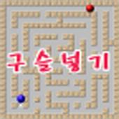 구슬넣기 게임 1.1