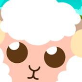 小羊與炸彈 1.0
