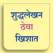 शुद्धलेखन ठेवा खिशात (Shuddhalekhan Theva Khishat) 1.0.3