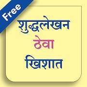 शुद्धलेखन ठेवा खिशात-Shuddhalekhan Theva Khishat 1.0.3