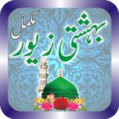 Bhishti Zewer App in Urdu 1.2