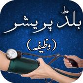 Dil /Blood Pressure Ka Wazeefa 1.2
