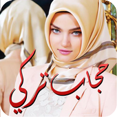 حجاب تركي ستايل 2016 1.0