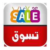 عروض تسوق مصر 1.8