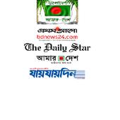 Top 20 BD Newspaper 1.0
