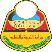 المناهج الدراسية اليمنية اساسي 2.0