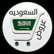 تخفيضات السعوديه 1.11
