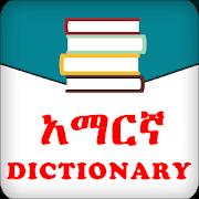 English Amharic Dictionary OFFLINE 8.0