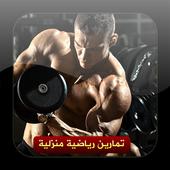 com.mobileappdeveloper.tamarinriyadia icon